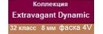― Extravagant Dynamic (8 мм, 4V)