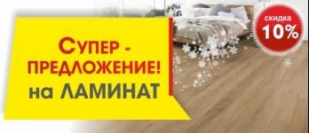 - 10% на ламинат Kronospan (РБ).