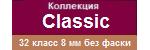 ― Classic (8 мм, 32 кл)