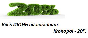 Лето наступило!!! -20% на ламинат Kronopol