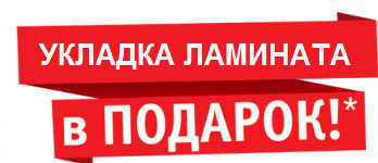 Бесплатная укладка ламината (Минск)
