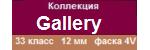 ― Gallery (12мм, 33 кл, 4V)