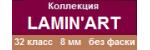 ― Lamin`Art (8мм, 32 кл)