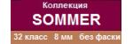 ― Sommer (8мм, 32 кл)