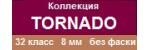― Tornado (8мм)