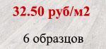 ― Infinite (8мм, 2V)