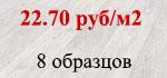 ― Odyssey (8мм)