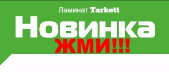 Новинка!!! Новые декоры ламинат Tarkett!