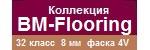 ― BM-Flooring (8 мм, 32 кл, 4V)
