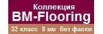― BM-Flooring (8 мм, 32 кл)