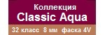 ― Classic Aqua (8 мм, 32 кл, 4V)