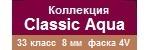 ― Classic Aqua (8 мм, 33 кл, 4V)