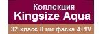 ― Kingsize Aqua (8 мм, 32 кл, 4+1V)