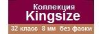 ― Kingsize (8 мм, 32 кл)