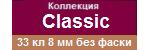 ― Classic (8 мм, 33 кл)