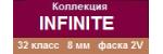 ― Infinite (8 мм, 32 кл, 2V)
