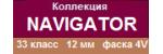 ― Navigator (12 мм, 33 кл, 4V)