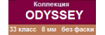 ― Odyssey (8 мм, 33 кл)