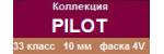 ― Pilot (10 мм, 33 кл, 4V)
