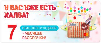 «ХАЛВА - 7 МЕСЯЦЕВ» для тех у кого День Рождения в декабре!