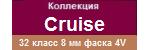 ― Cruise (8 мм, 32 кл, 4V)