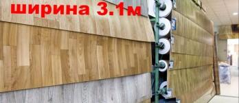 Новая ширина линолеума 3.1 м