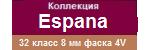 ― Espana (8 мм, 32 кл, 4V)