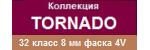 ― Tornado (8 мм, 32 кл, 4V)